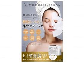 HITO-KAN プレミアムフェイスマスク 30P【ケース販売】
