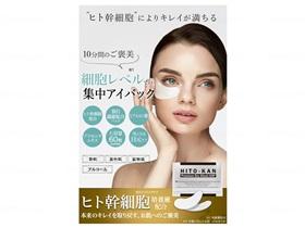 HITO-KAN プレミアムアイマスク 60P【ケース販売】
