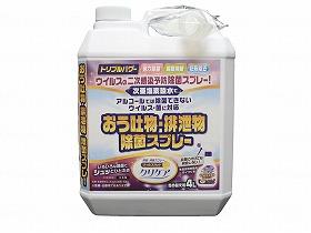 クリケアウイルスカットEXクリケア 業務用 4L