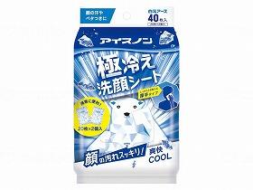 アイスノン極冷え洗顔シート(20枚X2個)