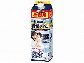除菌タイム 加湿器用液体タイプお得用
