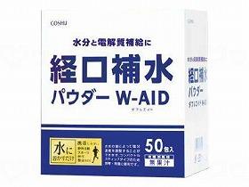経口補水パウダー ダブルエイドW-AID