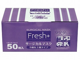 フレッシュプラス サージカルマスク不織布3層構造50枚入 ケース