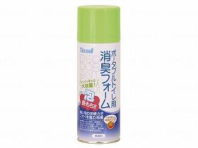 ポータブルトイレ用消臭フォーム(420ml)