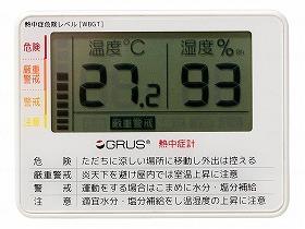 GRUS ポータブル熱中症計