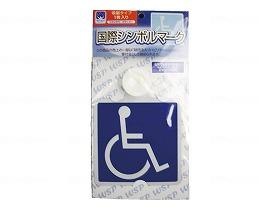 車椅子マーク インドア(吸盤)タイプ