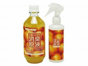 介護のための消臭原液 スプレーボトル付