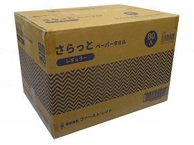 さらっとペーパータオル200枚 レギュラー【ケース販売】