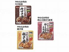やさしくラクケア やわらか肉のレトルト和風惣菜  3種3個セット