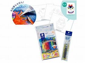 水彩色鉛筆お楽しみセット