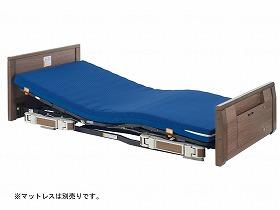 ラフィオ ポジショニングベッド2モーター  木製フラット