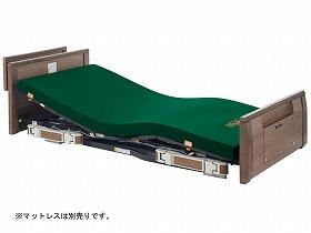ラフィオ ポジショニングベッド2モーター 木製宮付