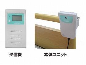 非接触離床センサー 温度deキャッチ