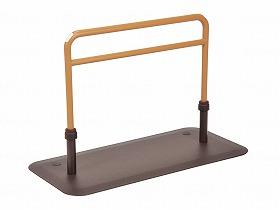 床置型手すり ルーツ ロングタイプ