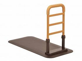 床置型手すり ルーツHS サイドタイプ