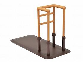 床置型手すり ルーツHS コーナータイプ