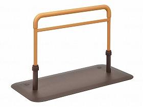 床置型手すり ルーツHS ロングタイプ