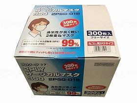 2PLYサージカルマスク300(フリーサイズ)