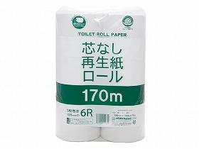 芯なし再生紙ロール 170m6Rシングル