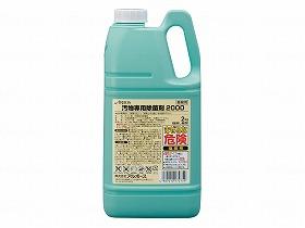 アルボース汚物専用除菌剤2000