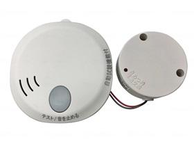 外付無線送信機+住宅用火災警報器セット