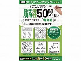 大人のワークブック 脳活性50問ドリル(5冊セット)