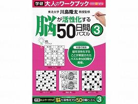 大人のワークブック 脳活性50日間パズル(5冊セット