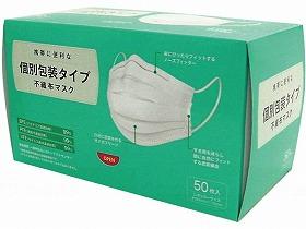 個別包装タイプ不織布マスク50枚