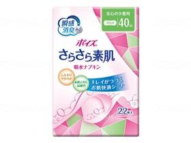 Tポイズさらさら素肌吸水ナプキン(ギャザーあり)【ケース販売】