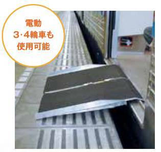 電車用スロープ2折りタイプ 60の画像