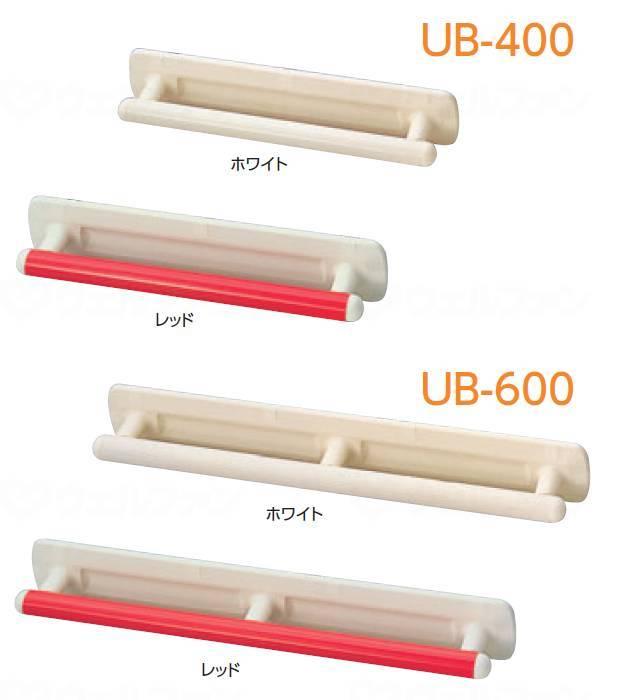 台座付住宅用手すり(ユニットバス用)UB 60cmの画像