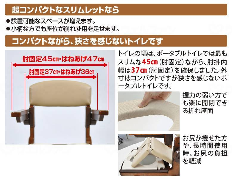 家具調ポータブルトイレ スリムレットEX 肘掛固定 ソフト便座の画像