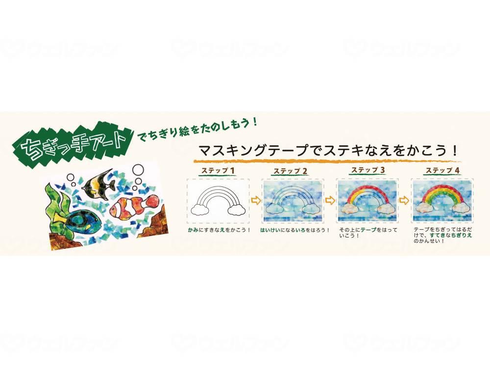 彩り水彩8色 マスキングテープの画像