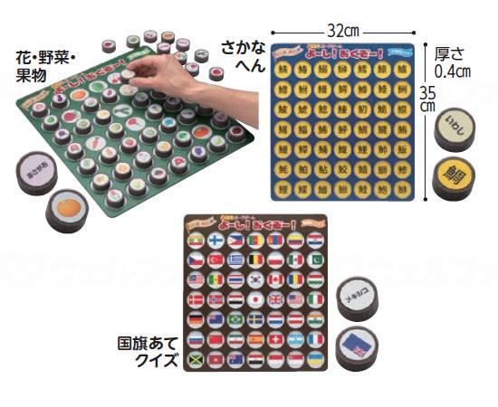 脳トレボードゲーム よーし!おくぞー!の画像