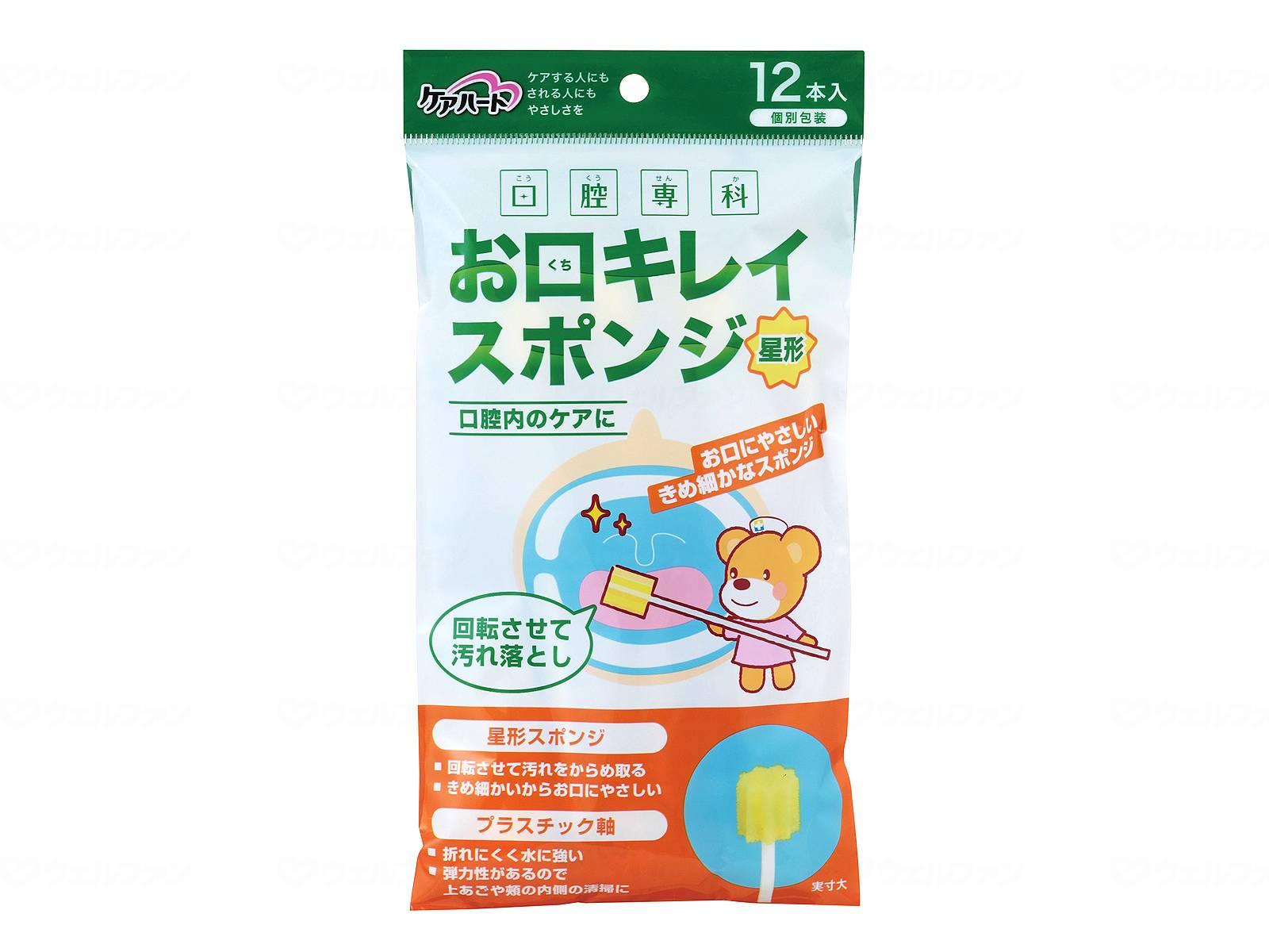 お口キレイスポンジ 星形【ケース販売】12本入×100袋