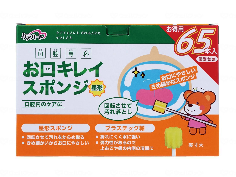 お口キレイスポンジ 星形【ケース販売】65本入×20箱
