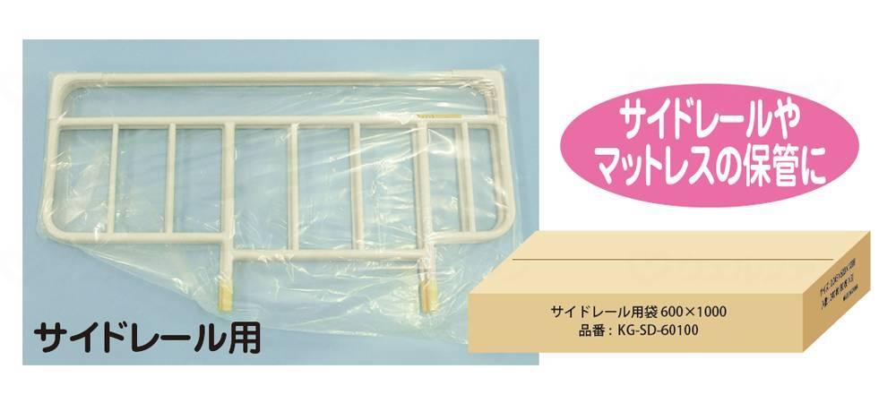 保管袋 サイドレール用 600×1150の画像