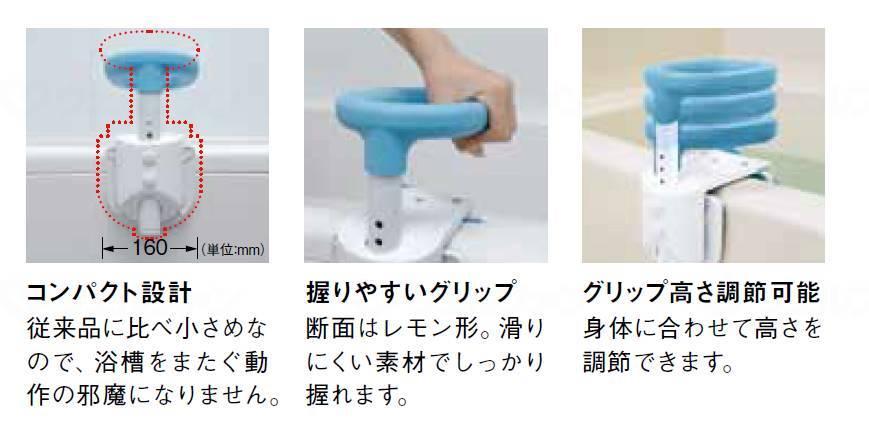 テイコブ コンパクト浴槽手すりの画像
