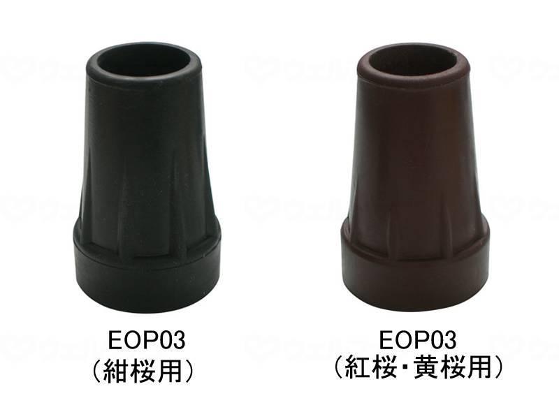 折りたたみ杖EOP03用 取替えゴムの画像