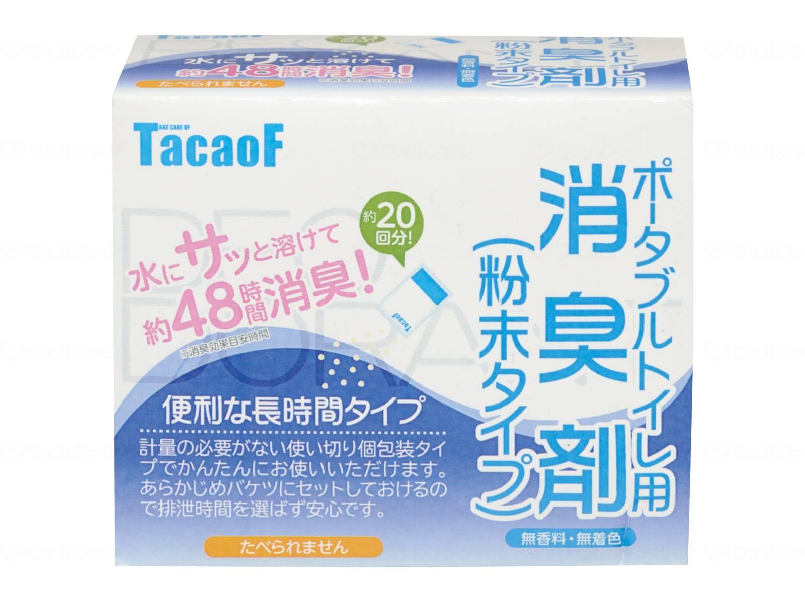 ポータブルトイレ用 消臭剤(粉末タイプ・20袋入)