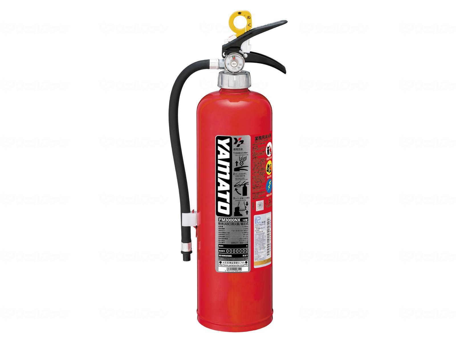 蓄圧式粉末(ABC)消火器 業務用