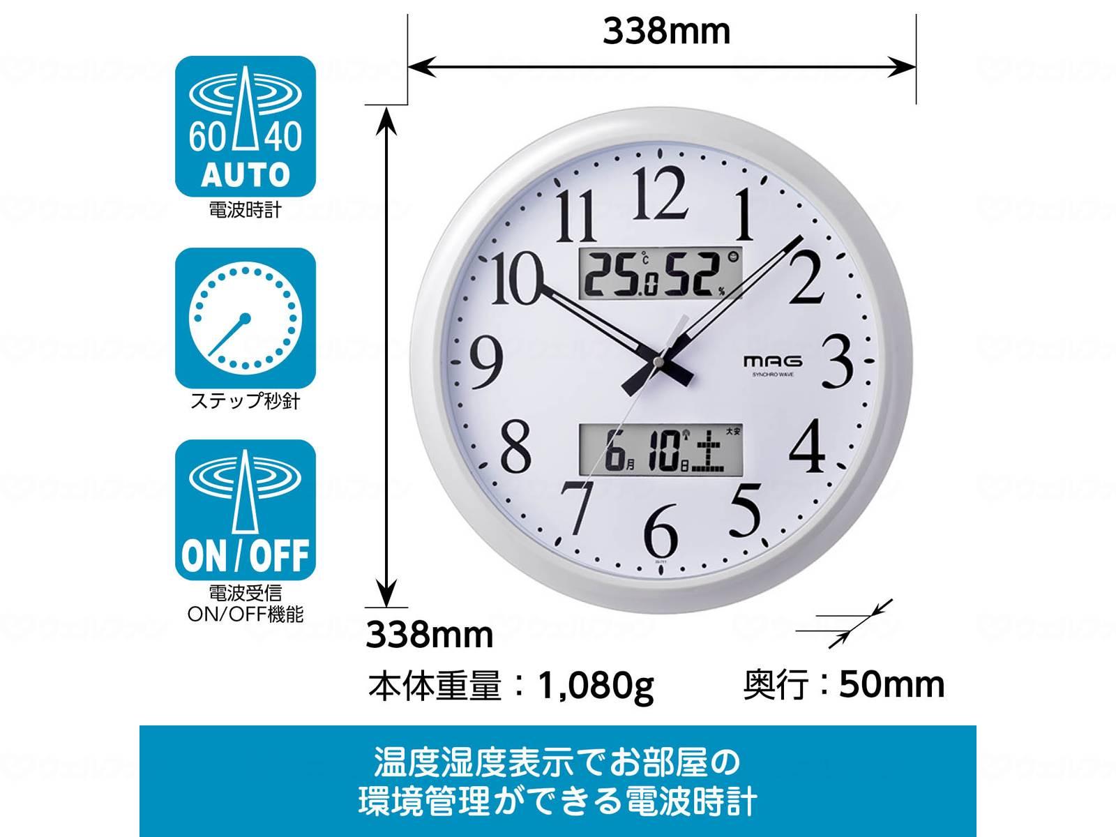 MAGダブルリンク電波掛時計の画像