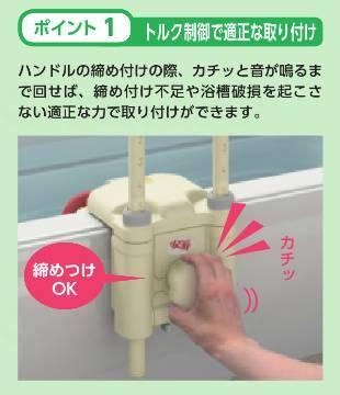浴槽手すりUST-130Nの画像
