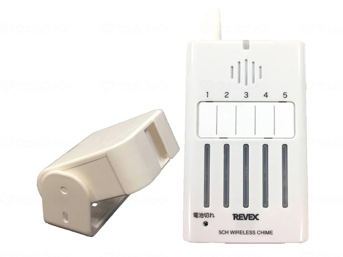 防雨型人感センサー5ケ所携帯人感チャイムセットの画像