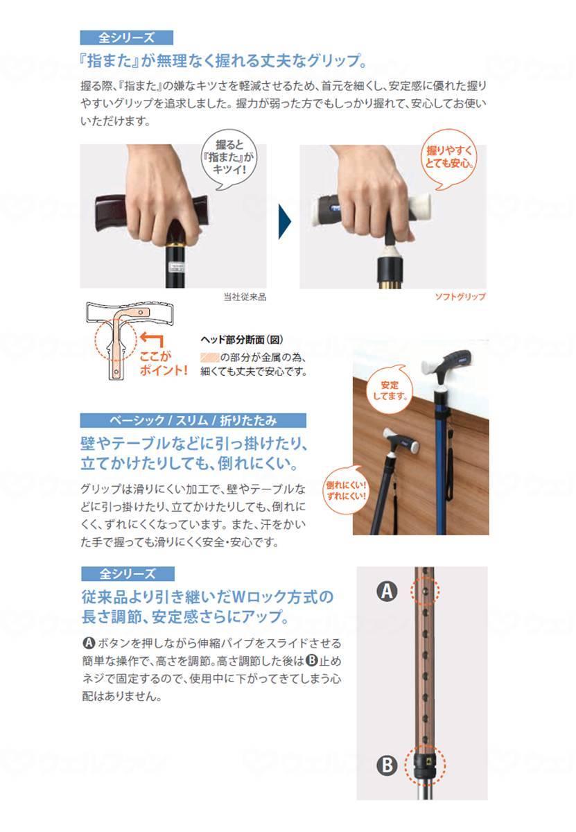 ソフトグリップ 伸縮アルミ杖の画像