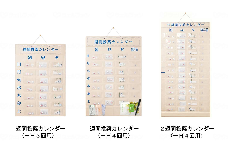 週間投薬カレンダー 1日3回用の画像