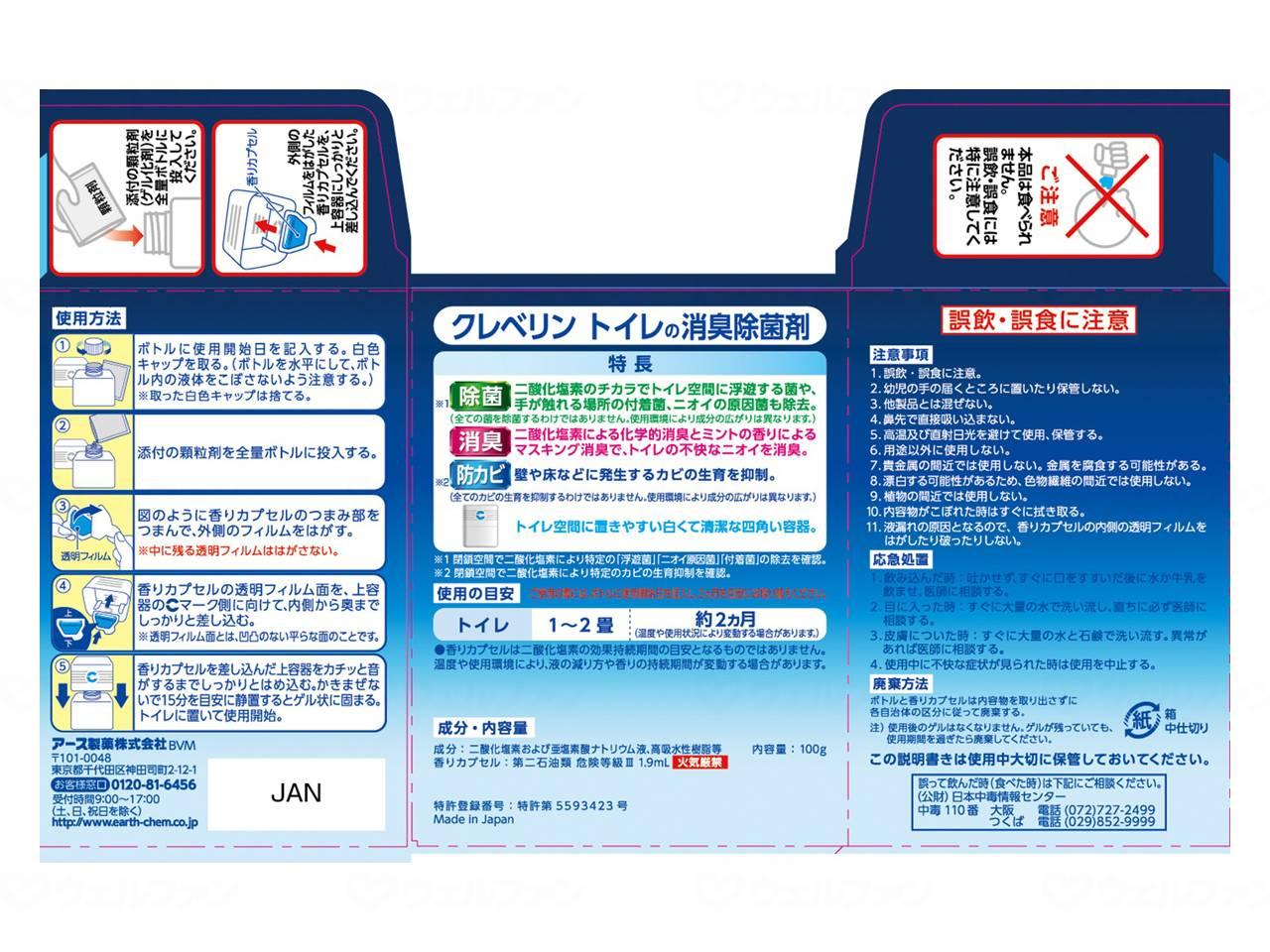 クレベリントイレの消臭除菌剤【ケース販売】の画像