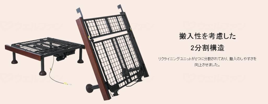 自立支援介護用1モーターベッド プリモレットの画像