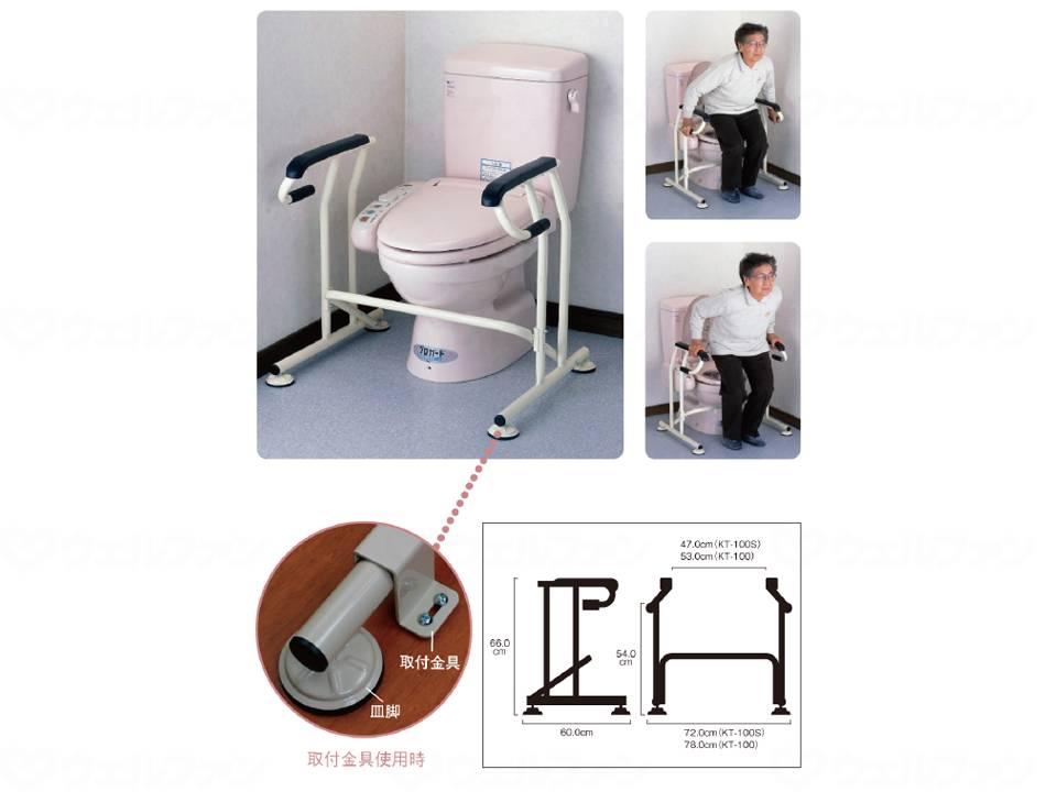 トイレサポート(取付金具付仕様)の画像