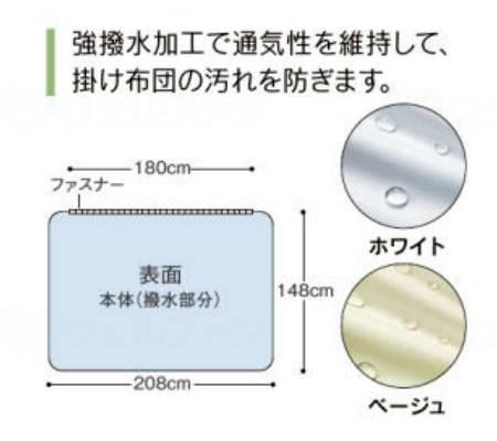 掛け布団カバー(強撥水)の画像